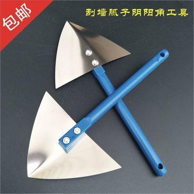 【包邮】蓝柄不锈钢阴角器阳角器抹灰腻子阴阳角拉角器刮墙工具