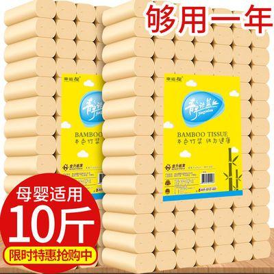 【10斤72卷/3斤18卷】本色卫生纸卷纸批发家用纸巾卷纸家庭装厕纸
