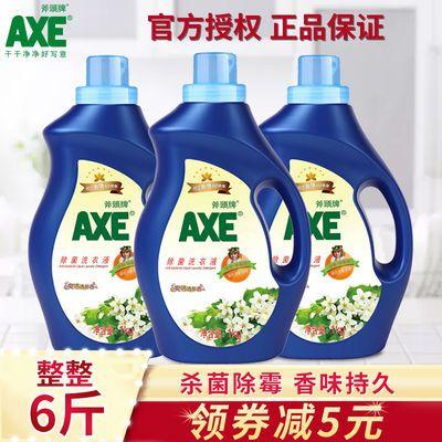 斧头牌除菌洗衣液3kg杀菌除霉香味持久留香机洗瓶家庭装整箱批发