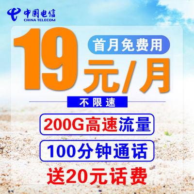 流量卡无限流量卡不限速手机卡电话卡电信大王卡0月租纯上网卡免