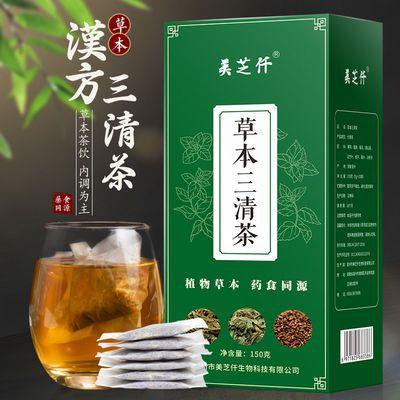 草本三清茶口臭口苦口干香口茶清新口气养生茶保健茶150g5折包邮