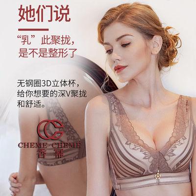 【香幂】性感内衣女聚拢文胸套装胸小蕾丝美背胸罩无钢圈收副乳