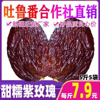 电热管新疆特产紫玫瑰葡萄干紫黑葡萄干500g包邮一级无籽免洗零食
