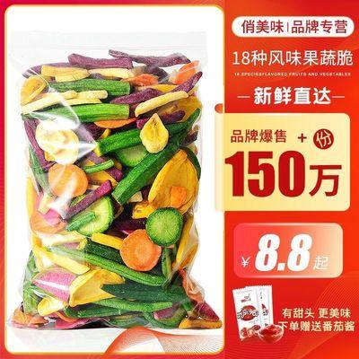 综合果蔬脆片混合蔬菜干零食什锦果蔬干秋葵脆网红零食250g/500g