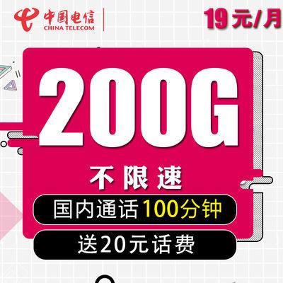 流量卡无限流量卡不限速电信手机电话卡0月租纯上网卡4g5g大王卡