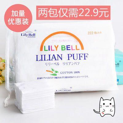 Lily Bell/丽丽贝尔正品化妆棉纯棉三层双面经典款优质卸妆棉