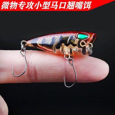 路亚饵微物迷你波爬波趴撞水面系马口专用白条罗非小翘嘴鳜鱼假饵