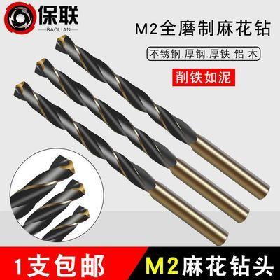 麻花钻头 1-10mm套装 不锈钢金属专用高速钢电钻打孔钻转头多功能