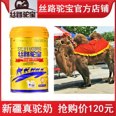新疆骆驼奶粉丝路驼宝驼乳配方乳粉330g儿童中老年纯驼奶保真包邮