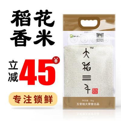 【真空包装】五常稻花香大米10斤特价正宗优质东北大米长粒香新米