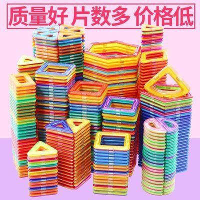 磁力片积木儿童磁性磁铁吸铁石玩具2男孩3-6-8岁女孩散片益智拼装