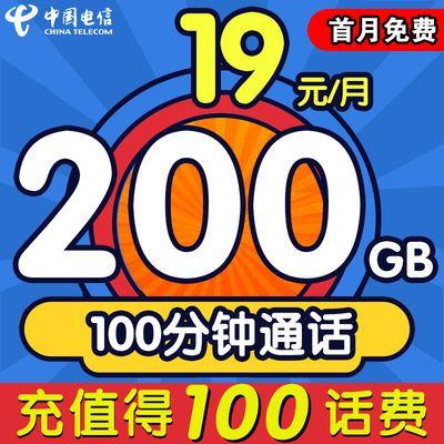 流量卡无限流量卡不限速电信手机卡电话卡5g纯上网卡免大王卡激活