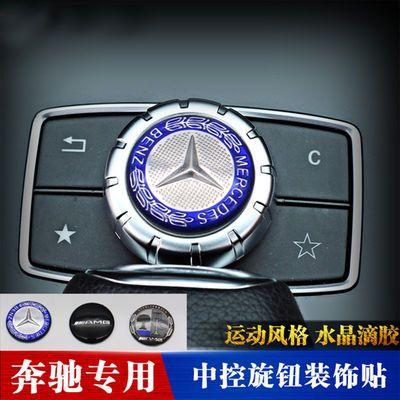 奔驰A B E GLK GLA CLA ML级内饰改装中控按钮多媒体旋钮装饰贴标