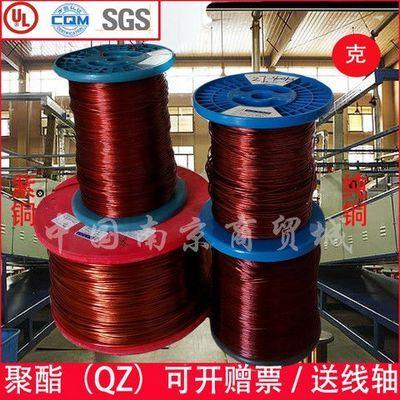 聚酯漆包线 纯铜线 紫铜无氧铜QZ-2/130 3.00-0.19mm送线轴1公斤