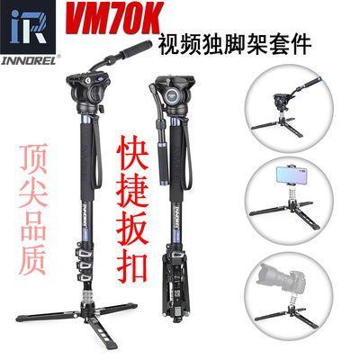 优质视频独脚架套件扳扣设计液压阻尼云台适用单反尼康索尼相机