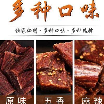 西藏毛牛肉干耗牛手撕风干正宗特产内蒙古风味牦牛肉干散装小包邮