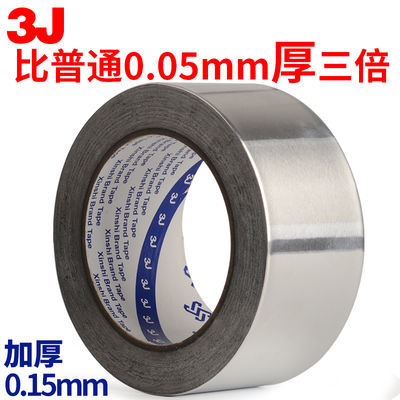 3J115铝箔胶带 加厚0.15mm 耐高温胶布补锅补漏防水玻纤铝箔