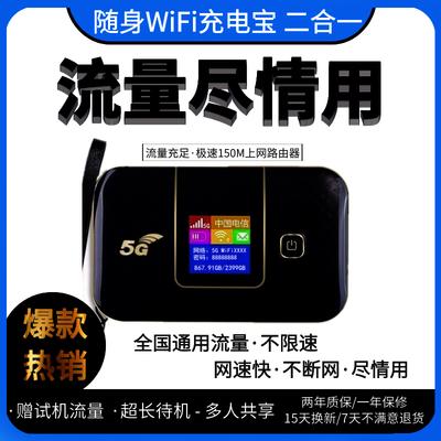 随身wifi充电宝全网通4G无线路由器移动WiFi上网宝便携式mifi电信