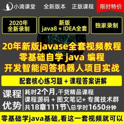 2020java教程 全套javase零基础到高级视频idea小白自学编程jdk8