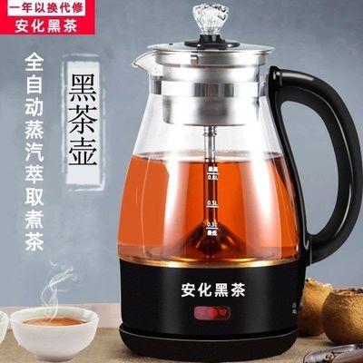 煮茶器黑茶家用全自动保温玻璃蒸汽煮茶壶白茶普洱花茶电茶养生壶【12月8日发完】