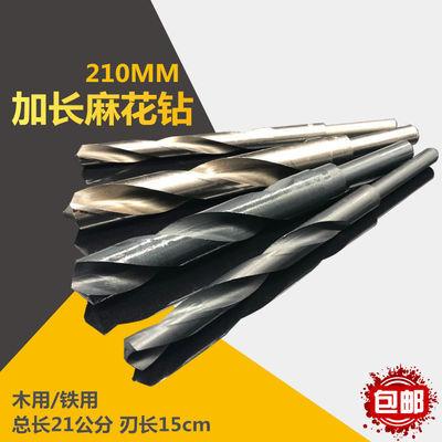 210MM长 木用 铁用加长麻花钻模板钻22 20 18 16 14MM高速钢钻头