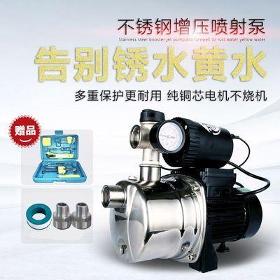 增压泵家用自来水加压全自动静音自吸水泵不锈钢自吸泵220V抽水泵