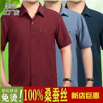 夏季短袖免烫抗皱老年衬衣男士加肥加大码薄款爸爸桑蚕丝真丝衬衫