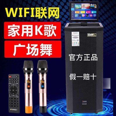 山水SA2-12-15-212广场舞音响带显示屏户外点歌机移动K歌家用音箱