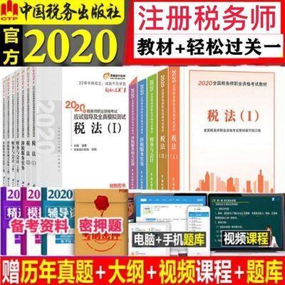 【2020官方新版】税务师教材2020注册税务师东奥轻松过关1CTA教材【7月2日发完】