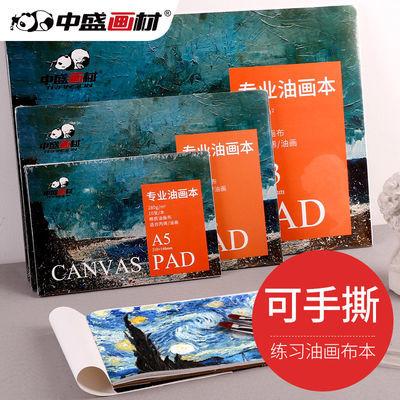 棉质油画布本可手撕丙烯画布板油画画布丙烯颜料油画材料油画工具