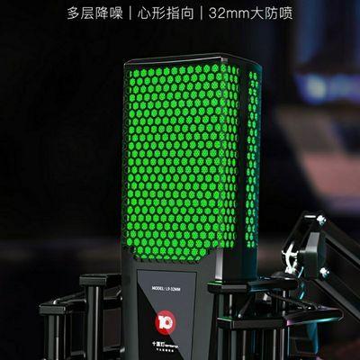 十盏灯L9专业直播唱歌录音电容麦克风