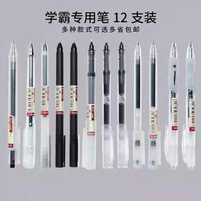 考试专用笔芯0.5黑笔按动韩版ins简约中性学生速干签字笔无印走珠