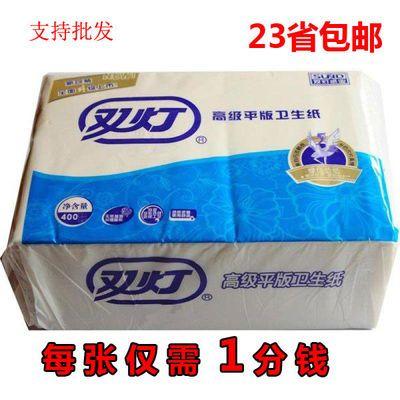 双灯平板卫生纸家用厕纸草纸方块纸手纸10包整箱包邮厕所卷纸批发