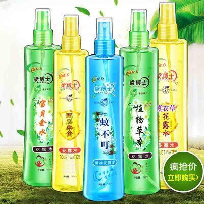 【1-5瓶】驱蚊花露水驱蚊去痱止痒喷雾清香水型宝宝花露水批发