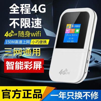 4G无线路由器随身wifi设备无线上网mifi神器便携上网宝车载移动