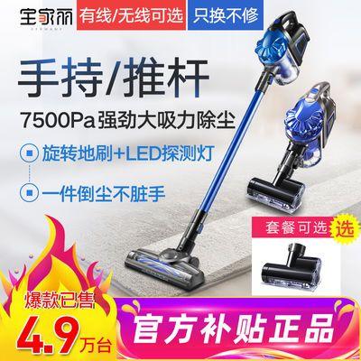 【限时特惠】宝家丽吸尘器无线车用家用小型卧室吸尘器家用大功率