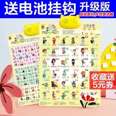 宝宝有声挂图早教发声儿童读物认字学习幼儿拼音数字双面玩具全套