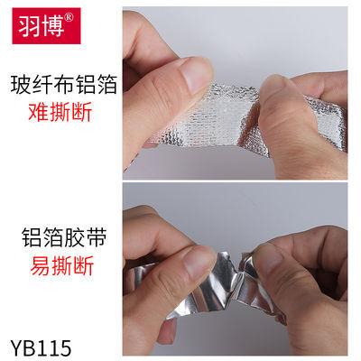 铝箔胶带锡纸胶带隔热耐高温胶布补不锈钢补锅补盆贴防水防漏胶带