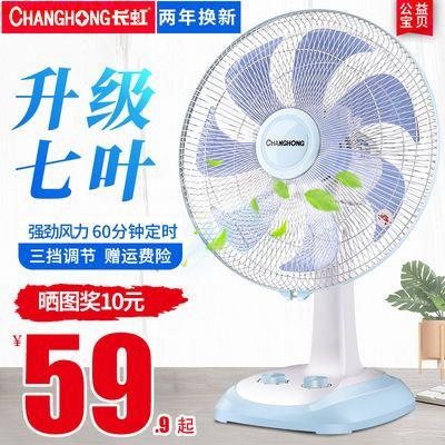长虹电风扇家用静音台扇16寸学生宿舍台式风扇12寸摇头定时小电扇