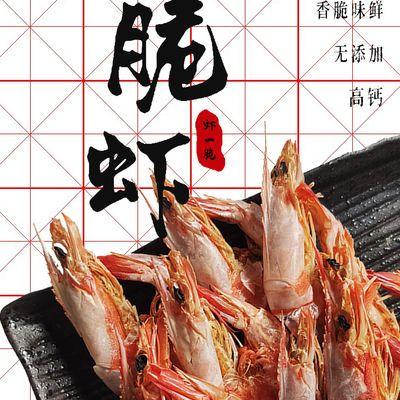 【3-5 cm】脆虾烤虾干即食零食孕妇宝宝补钙营养海鲜10克宁波特产