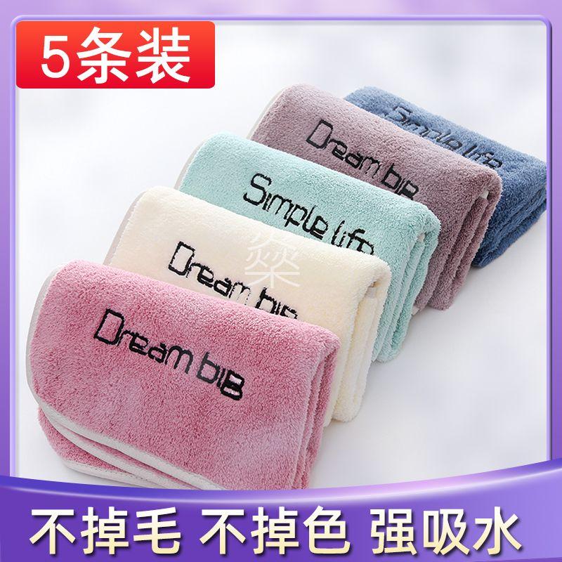 批发5条装珊瑚绒毛巾不掉毛比纯棉柔软强吸水毛巾面巾1/5条洗脸巾