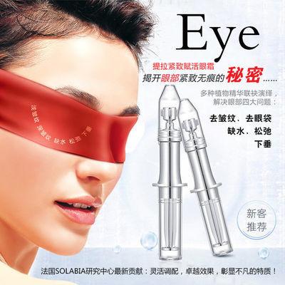 120秒快速去眼袋银管 淡化细纹黑眼圈急救活力眼霜抗皱加工OEM