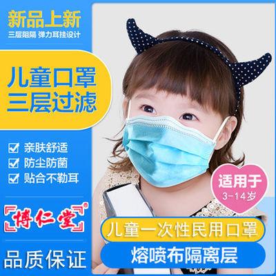 现货儿童一次性熔喷布口罩三层防飞沫学生成人20只50只白色蓝卡通