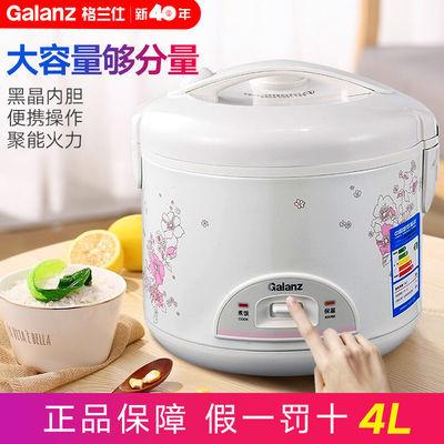 格兰仕家用厨房电饭煲煮饭电饭锅A601T-40Y26机械大容量4升正品
