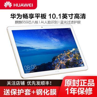 华为畅享平板电脑10.1英寸大屏高清 安卓八核超薄学生平板ipad12