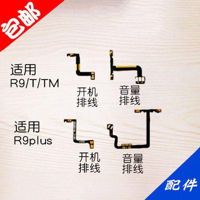 OPPO R9plus开机排线 R9plus R9T R9TM r9m 音量排线 开机键 音量