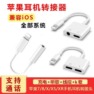 苹果耳机转接头7/8p线11pro充电听歌6s二合一转换器xs通话X语音Xr