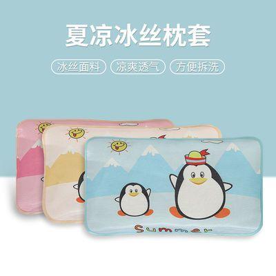 婴儿枕套新生儿0-1-3岁冰丝枕头套40*60儿童吸汗枕套夏季50*30席