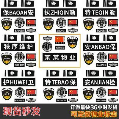 新式保安服配件执勤安保特保护卫特勤安检魔术贴标配件不褪色退色