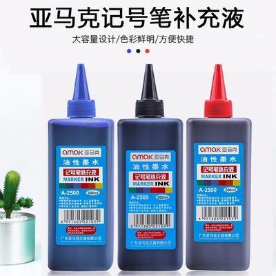 73207/500毫升记号笔墨水补充液油性红蓝黑大头笔勾线笔大容量记号墨水